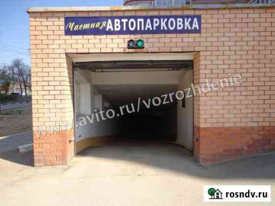 Машиноместо 11 м² Волгоград