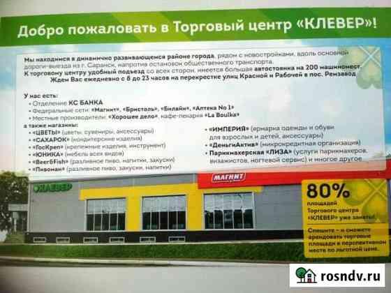 Торговое помещение, 12 кв.м. Саранск