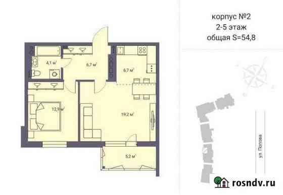 2-комнатная квартира, 54 м², 5/9 эт. Петрозаводск