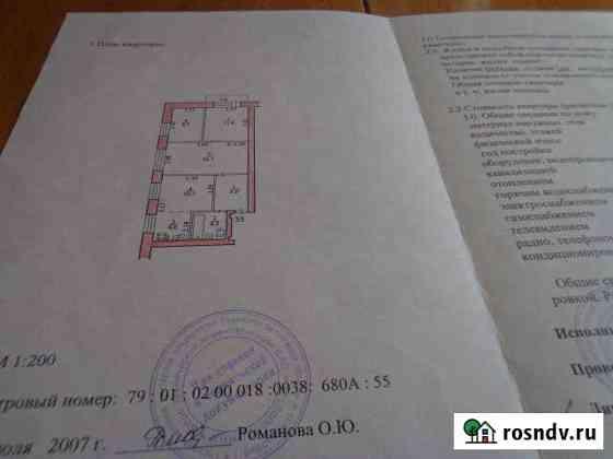 4-комнатная квартира, 61 м², 4/5 эт. Биробиджан