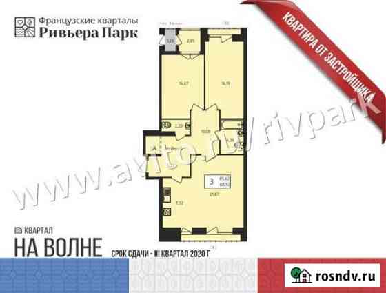 3-комнатная квартира, 85 м², 8/14 эт. Ижевск