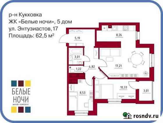 3-комнатная квартира, 62 м², 17/18 эт. Петрозаводск
