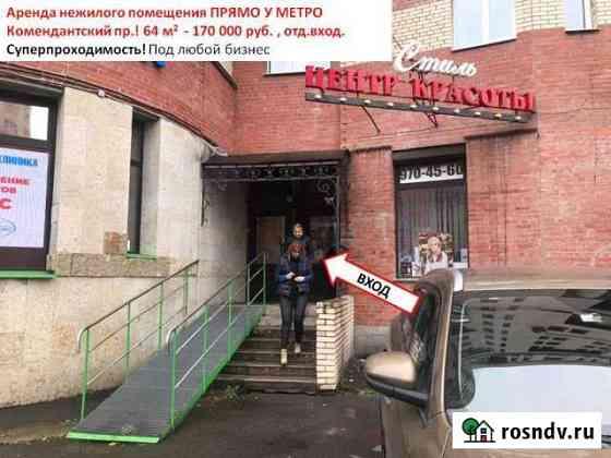 У метро Коменд.пр.64м,шаверма,магазин,салон,собств Санкт-Петербург