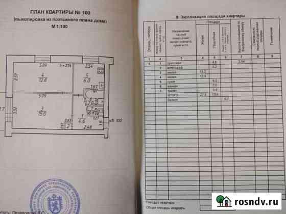 2-комнатная квартира, 41.4 м², 5/5 эт. Беломорск