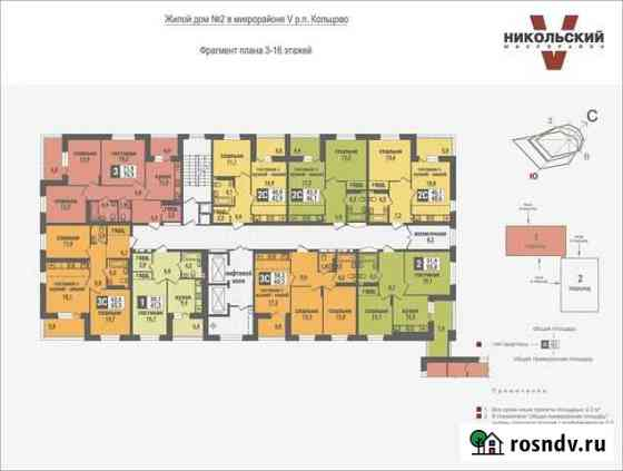 3-комнатная квартира, 76.9 м², 5/17 эт. Кольцово