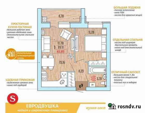 1-комнатная квартира, 43.9 м², 10/10 эт. Рыбное