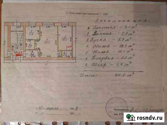 2-комнатная квартира, 44 м², 1/2 эт. Серышево