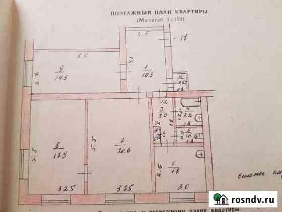 3-комнатная квартира, 80.6 м², 2/3 эт. Мыски