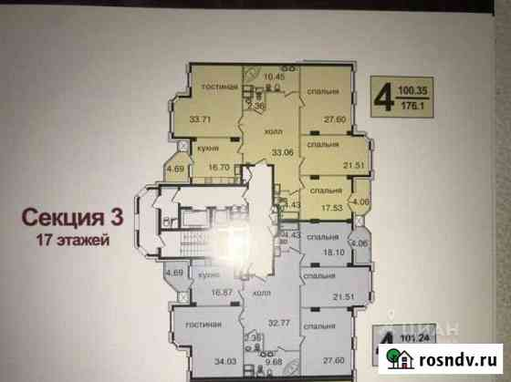 4-комнатная квартира, 182 м², 15/17 эт. Москва