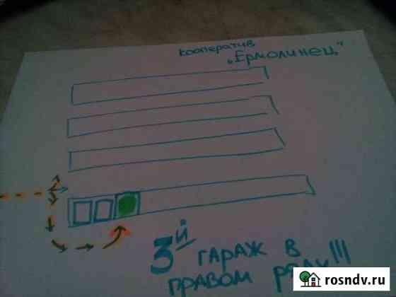Гараж 24 м² Ермолино