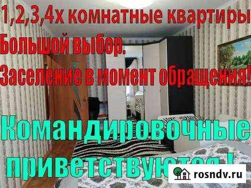 3-комнатная квартира, 62 м², 2/9 эт. Железногорск