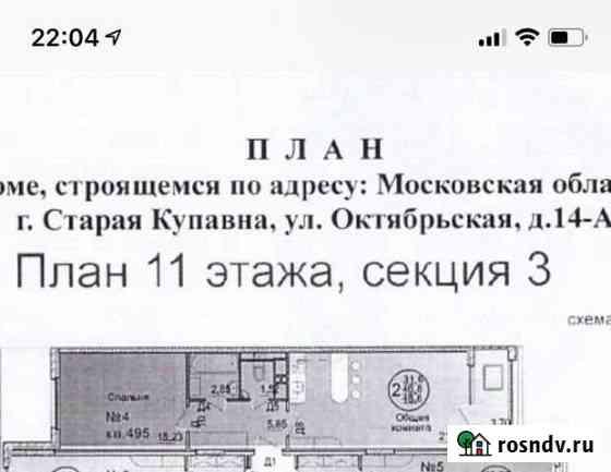 2-комнатная квартира, 50 м², 11/17 эт. Старая Купавна