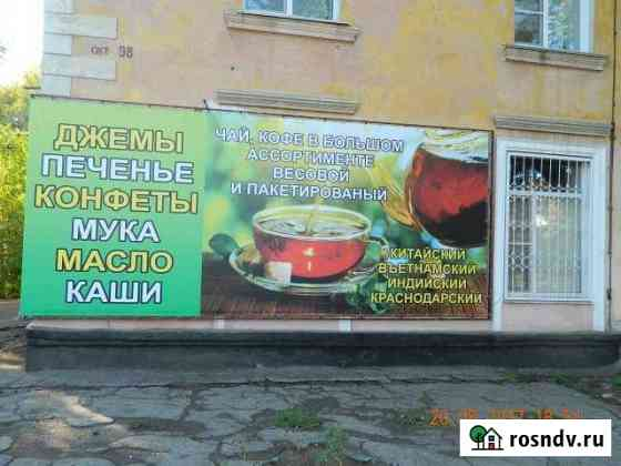 Продаю торговое помещение 45.2м Рубцовск