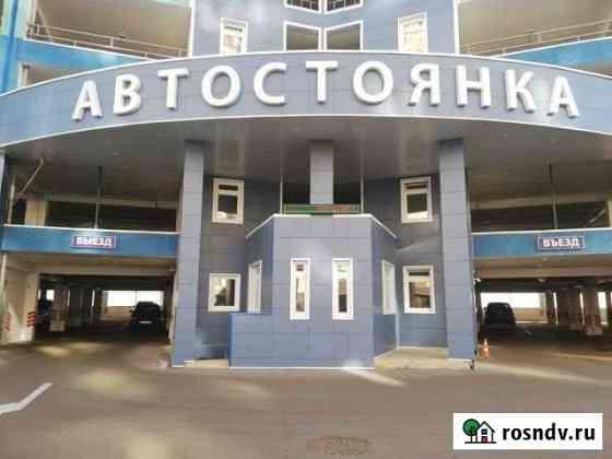Машиноместо 14 м² Домодедово