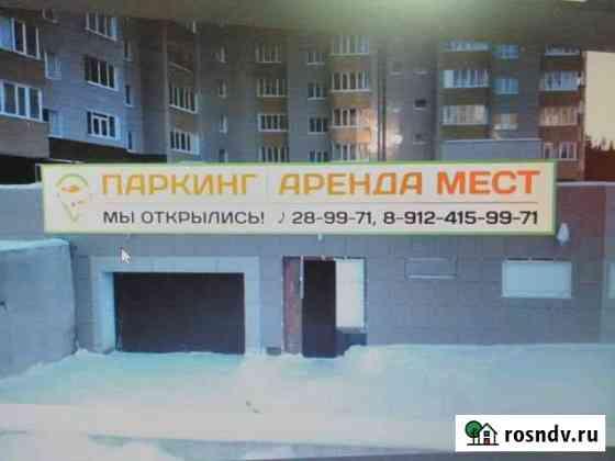 Машиноместо 15 м² Сургут