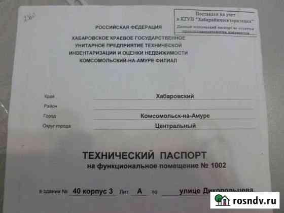 Помещение свободного назначения, 1512 кв.м. Комсомольск-на-Амуре