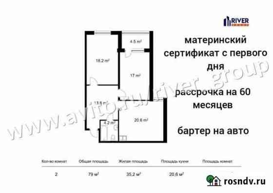 2-комнатная квартира, 80.2 м², 4/11 эт. Махачкала
