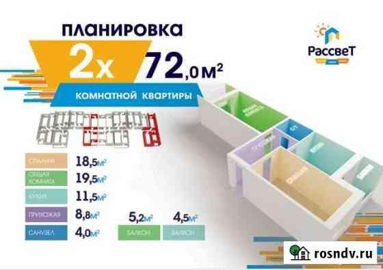 2-комнатная квартира, 72 м², 5/12 эт. Каспийск