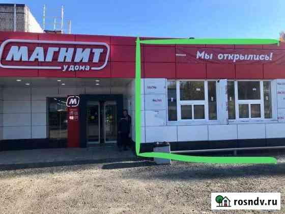 Сдам торговое помещение Наро-Фоминск