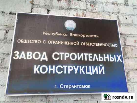 Помещение свободного назначения, 206.8 кв.м. Стерлитамак