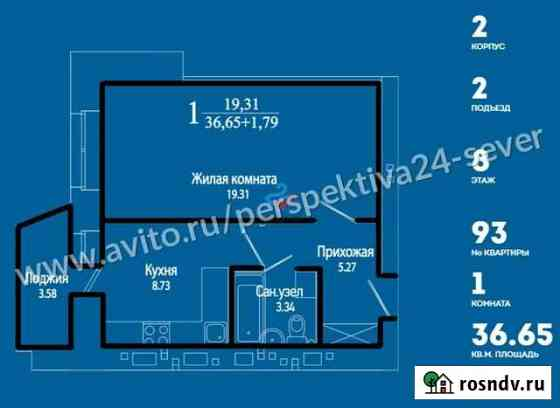 1-комнатная квартира, 36.7 м², 8/9 эт. Северодвинск