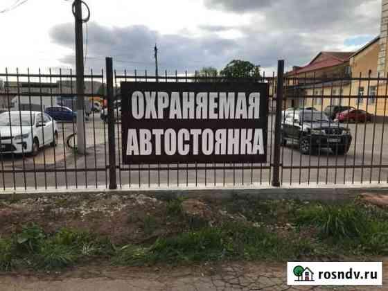 Машиноместо >30 м² Киров