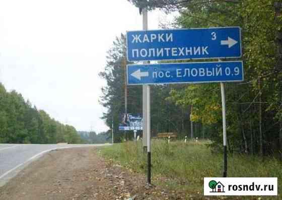 Участок 40 сот. Иркутск