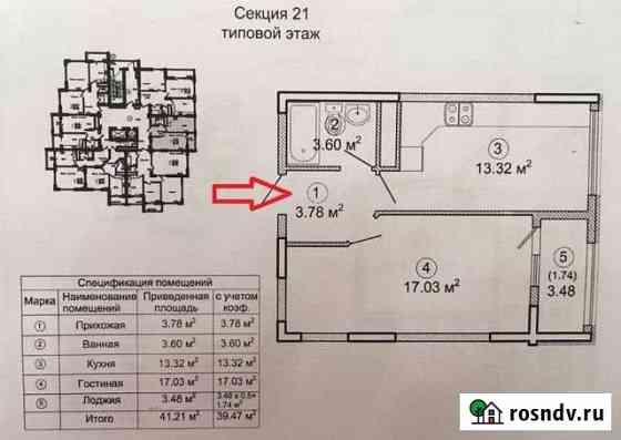 1-комнатная квартира, 41 м², 13/18 эт. Мирное