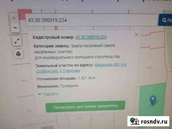 Участок 15 сот. Киров