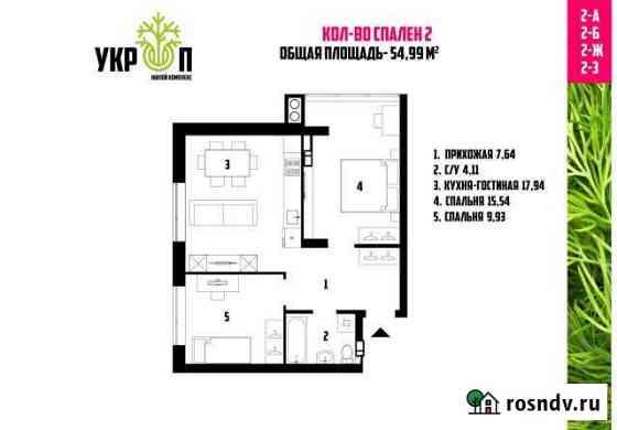 2-комнатная квартира, 54.9 м², 19/19 эт. Астрахань