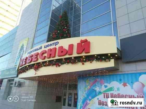 Продажа 1этаж ТЦ небесный хуафу Благовещенск