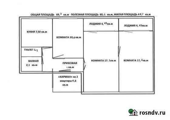 3-комнатная квартира, 69.5 м², 6/9 эт. Самара