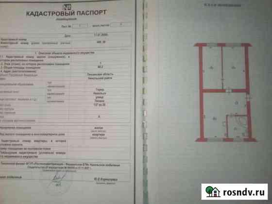 3-комнатная квартира, 63 м², 1/5 эт. Никольск
