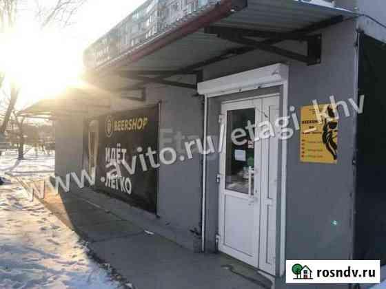 Продам помещение свободного назначения, 50 кв.м. Хабаровск
