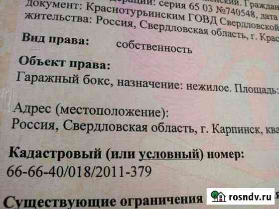 Гараж 23 м² Карпинск