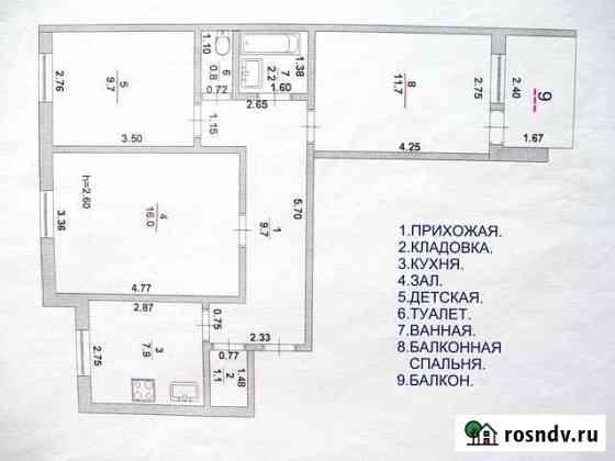 3-комнатная квартира, 64.4 м², 3/9 эт. Вольск