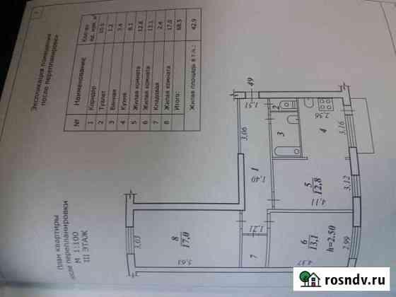 3-комнатная квартира, 68 м², 3/5 эт. Воркута