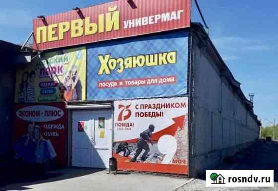 Сдам в аренду торговые площади 20,40,120,1000м2 Гурьевск