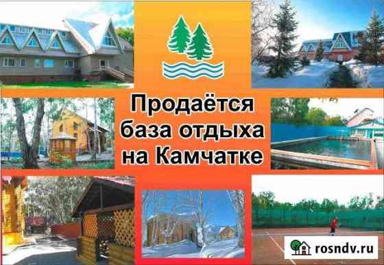 База отдыха в уникальном месте Петропавловск-Камчатский