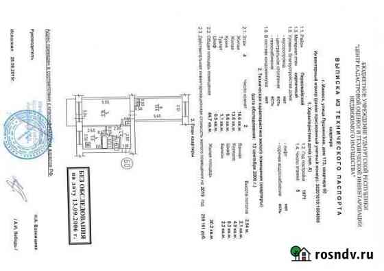2-комнатная квартира, 44.7 м², 4/5 эт. Ижевск