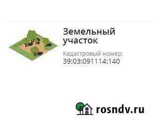 Участок 6 сот. Гурьевск