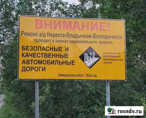 Дом 61.2 м² на участке 5 сот. Волгореченск
