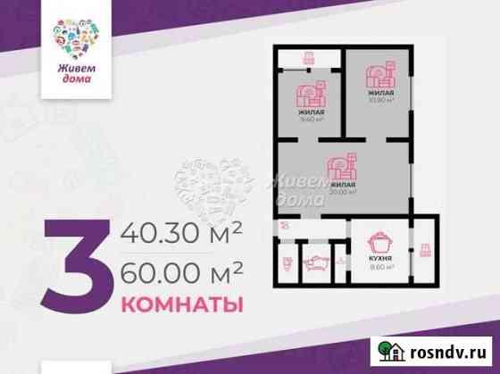 3-комнатная квартира, 60 м², 4/12 эт. Волгоград
