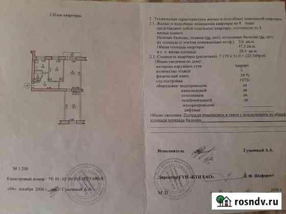 3-комнатная квартира, 57 м², 5/5 эт. Биробиджан