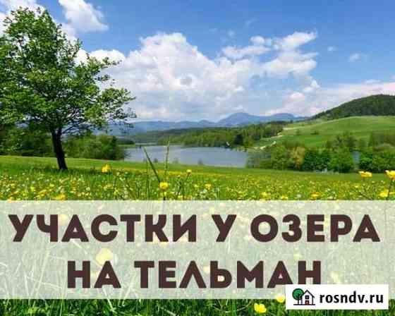 Участок 10 сот. Хабаровск