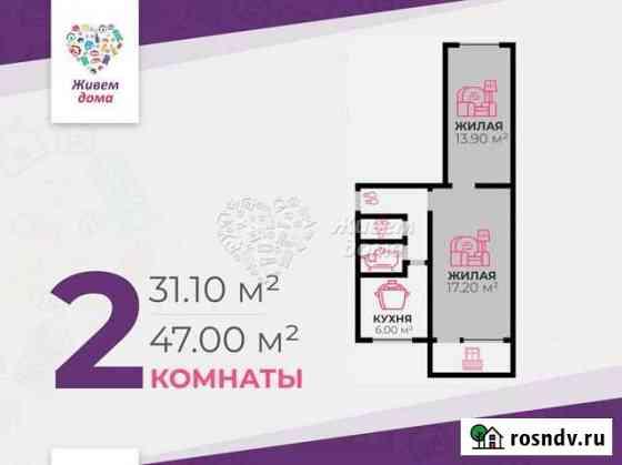 2-комнатная квартира, 47 м², 5/5 эт. Волгоград