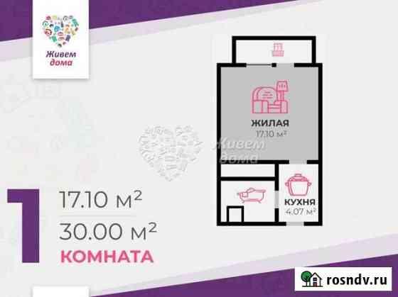 Студия, 30 м², 16/20 эт. Волгоград
