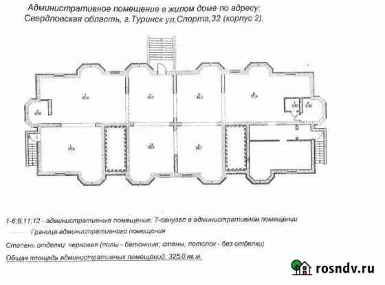 Помещение свободного назначения, 325 кв.м. Туринск
