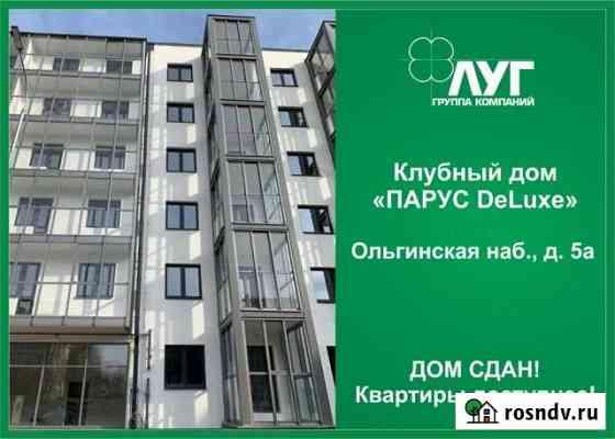 1-комнатная квартира, 43.7 м², 2/5 эт. Псков