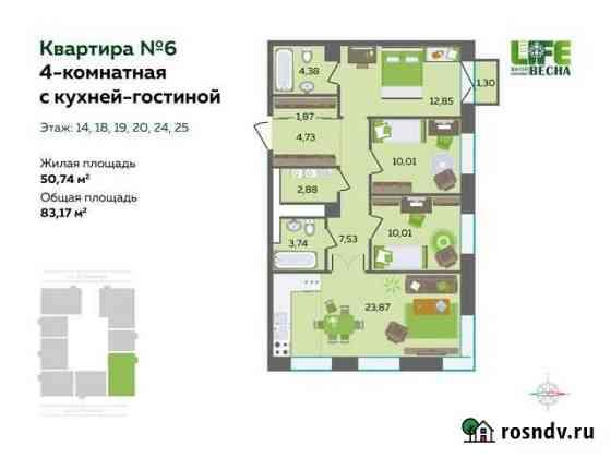 4-комнатная квартира, 84 м², 5/25 эт. Ижевск